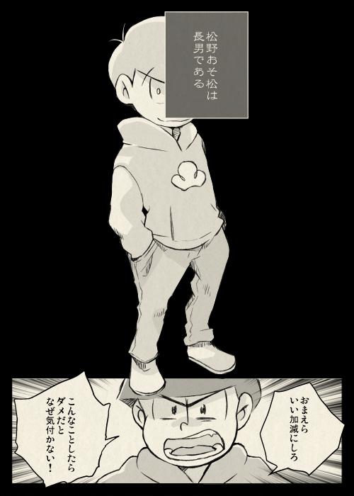 松野おそ松は語らない 1 https://t.co/FejwLAVjYD