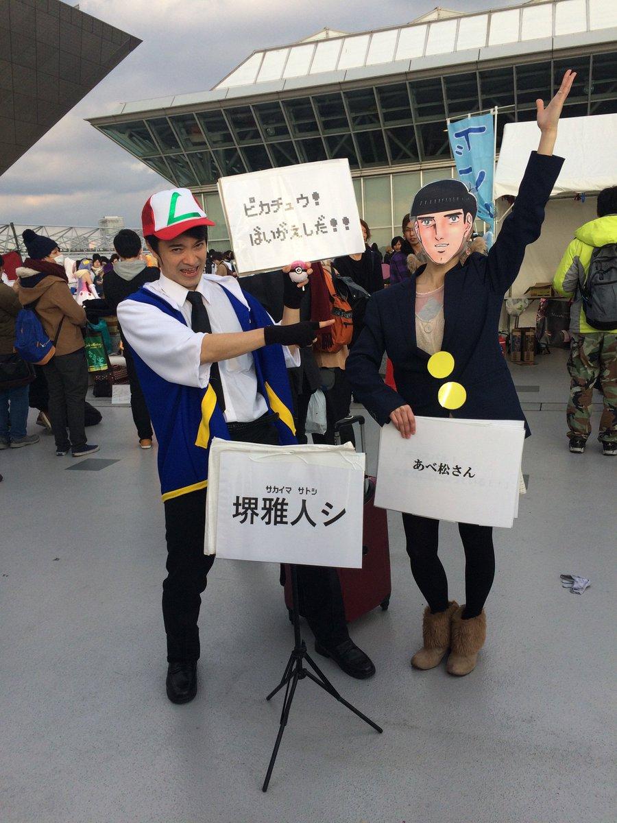 堺雅人シとあべ松さんwwwwww #c89 #c89コスプレ https://t.co/1KLRZ65phR