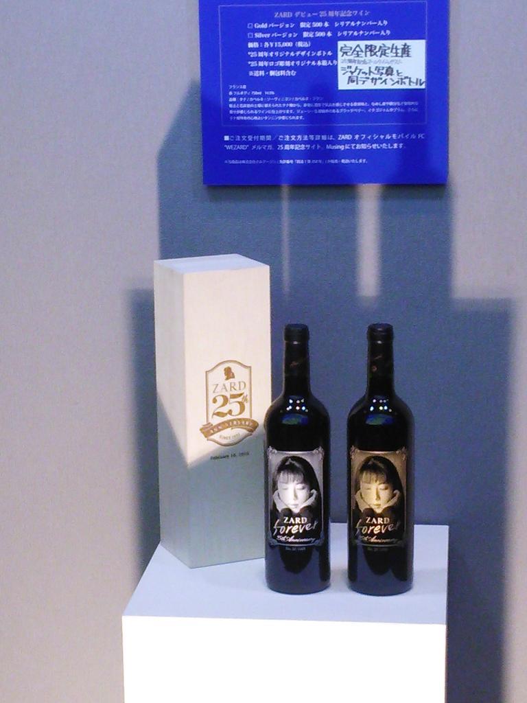 後、生産限定のZARD25周年記念ワインが出るらしい。坂井さんが好きだったフランス産の赤ワイン https://t.co/PN1FDnL802