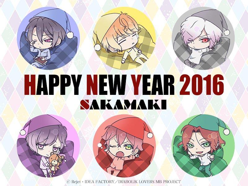 【HAPPY NEW YEAR 2016】新年あけましておめでとうございます!2016年も「DIABOLIK LOVER