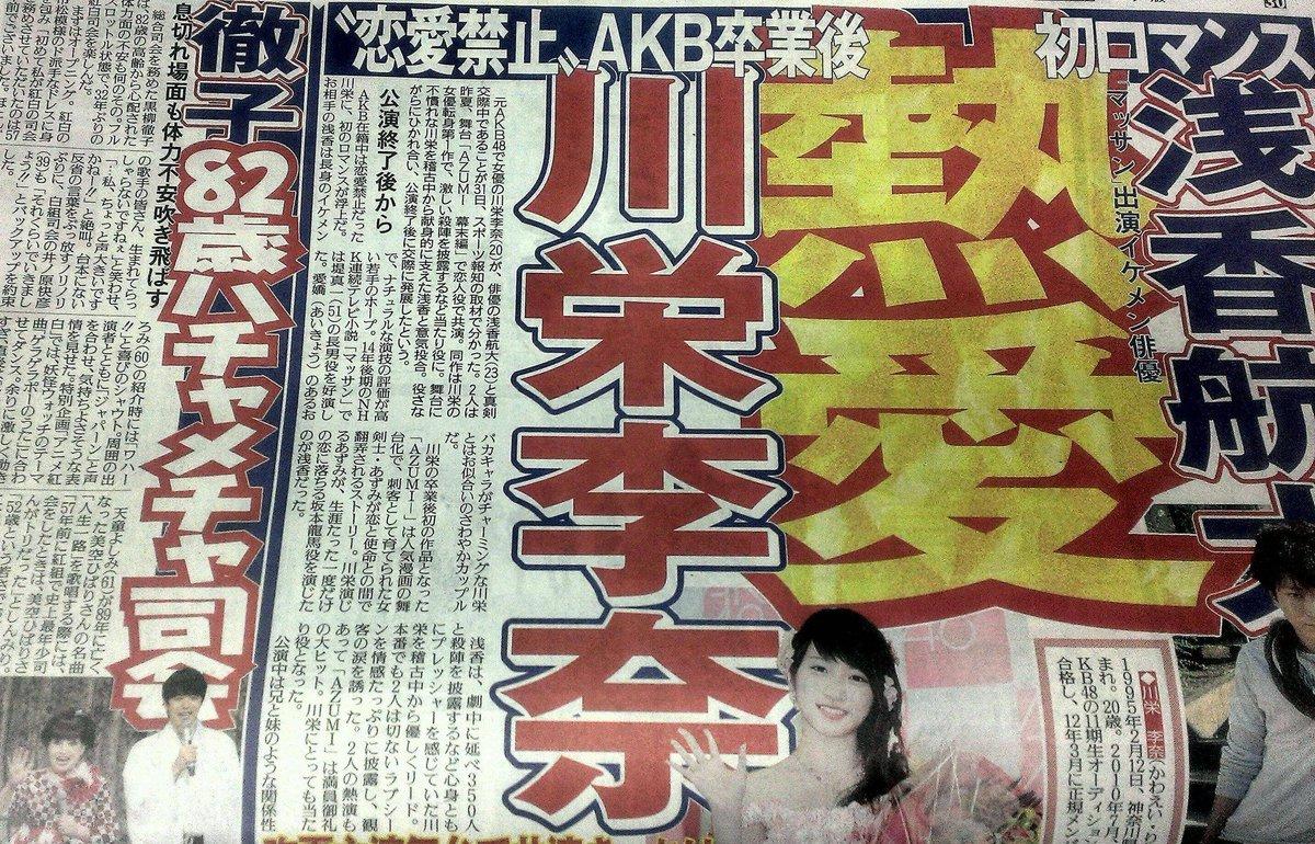 元AKB48川栄李奈に熱愛報道 : AKB48まとめんばー https://t.co/oyYJrcRLGX https://t.co/wHMdKuBtp1