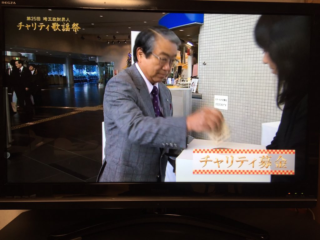 もちろん今年も収益は全てチャリティへ。埼玉セレブたちにより万札がバンバン飛び交うシーンは今年も健在。小銭がギッシリ詰まった小箱より、たった1gの一万円札がより多くの人を幸せにする事もあるのもまた事実 #埼玉政財界人チャリティ歌謡祭 https://t.co/MRDvFWKcBX