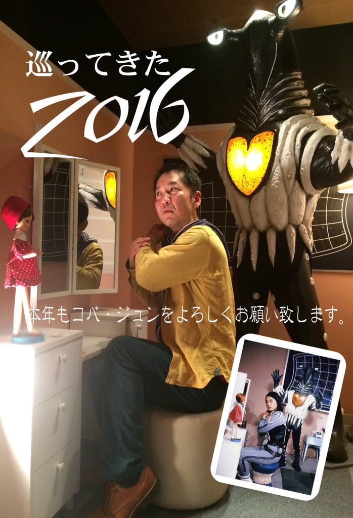@ANNEinfinity あけましておめでとうございます。先日「怪獣酒場」にてこんな写真を撮り、それを年賀状にしたところ、知人から「ひし美さんに謝れ」と言われたので(?)謝罪します。本年もひし美さんのご多幸をお祈りいたします。 https://t.co/w2ufxDNy0M