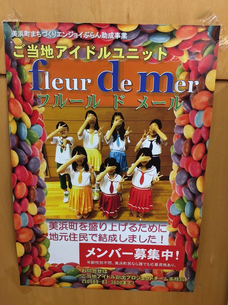 どこの風俗のチラシかな? RT @ryofujii2000 実家近くのご当地アイドルのポスターらしいけど、個人情報の保護とか考えた結果なのかむしろヤバい感じになっとる。 https://t.co/8xnmq7d1k0