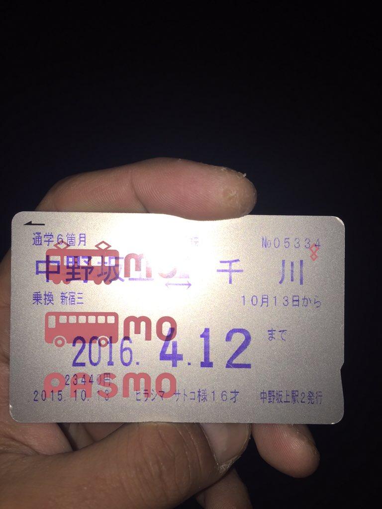 ☆拡散してあげてー☆ 中野駅南口の側に定期落ちてたよー。 ヒラシマ サトコさん 16歳だって。 女子高生かなぁ。 定期ないと学校まで大変だろうから中野駅南口の交番に届けてあるから取りに行ってねー^ ^ https://t.co/Bu7SJJGq1E