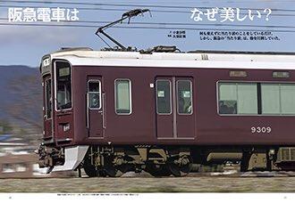 現在発売中の「鉄道ジャーナル」2月号の特集内記事を書いています。タイトルは「阪急電車はなぜ美しい?」。ぜひご覧ください! https://t.co/wx6bT38ogU