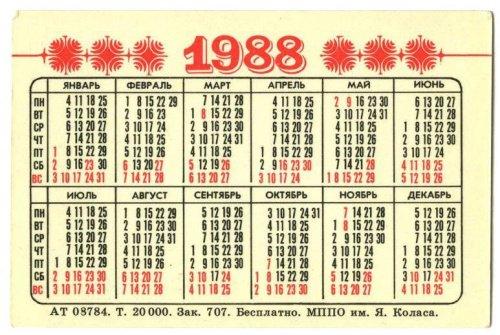 Вот вам, кстати, календарик на этот год. Подходит 100% https://t.co/QoXxLXuFCa