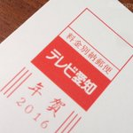2016-01テレビ愛知から年賀状