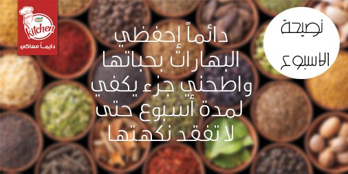 #نصيحة_الاسبوع من #مطبخ_قودي  للحفاظ على نكهة البهارات لمدة أطول ، احرصي على عدم طحنها بكميات كبيرة https://t.co/kfRBz3F3ku
