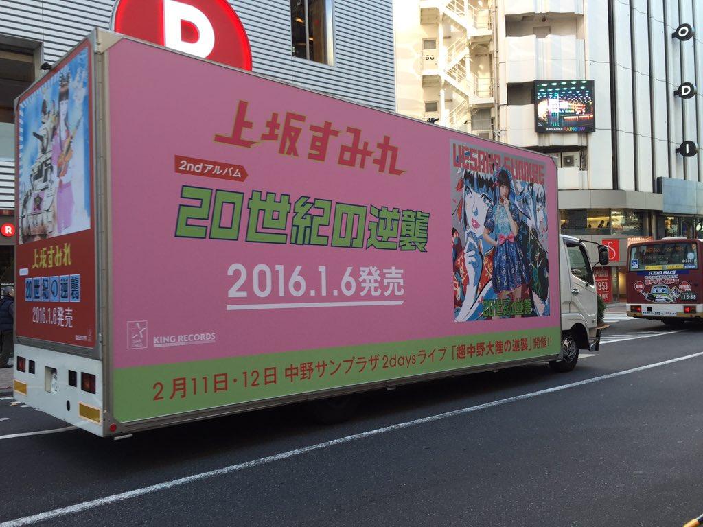 居たー!すみぺアドトレ! 渋谷にすみれコードなが流れる  #20世紀の逆襲 https://t.co/Xp9Npzu2LN