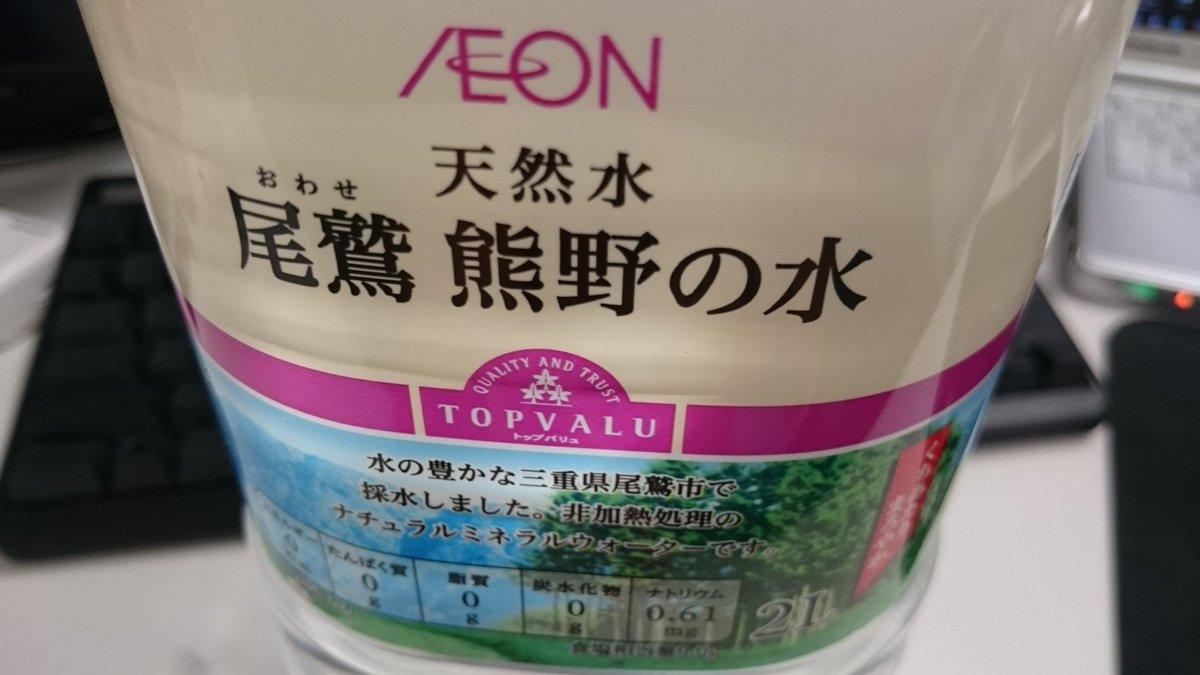 適当に水買って出社したら熊野の水だった。熊野の水…ありえませんわ? https://t.co/RlkPgonG8v