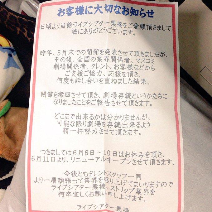 皆様の応援のおかげで、 ライブシアター栗橋の閉館が撤回になりました!! 本当に嬉しいです☆*:.。. o(≧▽≦)o .。.:*☆ https://t.co/sknnEKD4Tw