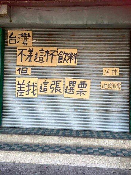 这次台湾大选最让我感动的一张照片。 https://t.co/QzqgAMG85A