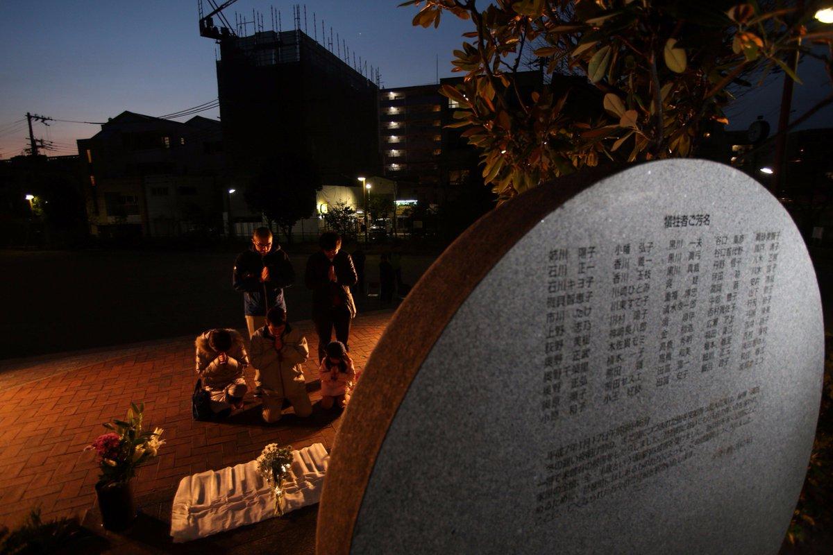 阪神・淡路大震災は17日、発生から丸21年となりました。発生時刻前後には各地で多くの人々が亡き人を思い、被災地は祈りに包まれました。今年、追悼行事を取りやめた神戸市灘区の琵琶町公園では、それでも住民らが慰霊碑に手を合わせていました。 https://t.co/WS0jas1OHM
