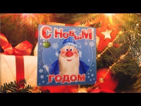Скачать русские песни про новый год