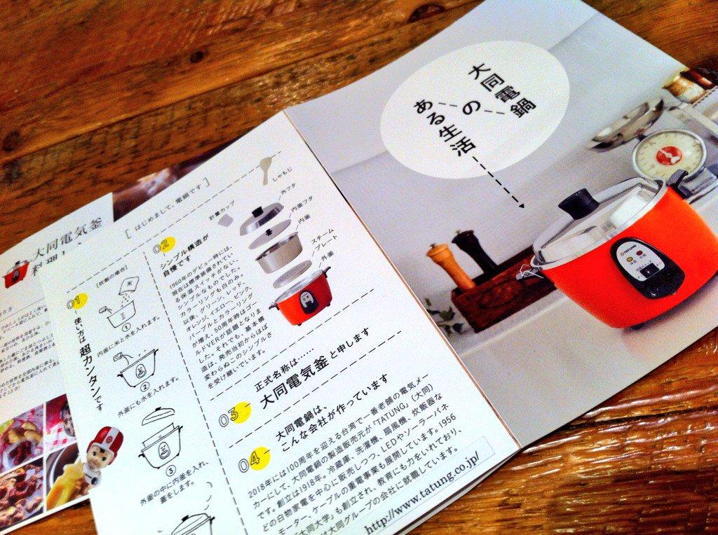蔦屋家電@二子玉川にて 台湾の大同電鍋が展示販売中(1/24まで)色はモスグリーンとオレンジ。日本語説明書とレシピ付き♪ https://t.co/ajs0q4iiyu