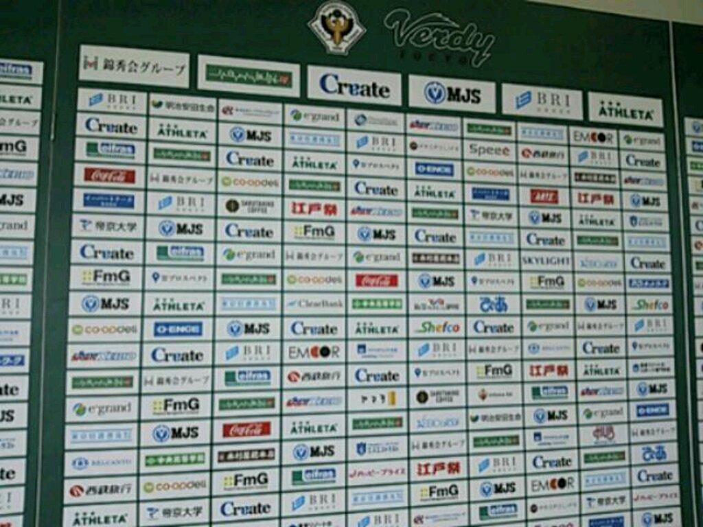 2016東京ヴェルディ コーポレートパートナーの皆さま。  心からありがとうございます。 今シーズンもよろしくお願いいたします!  #verdy #サッカー #緑パートナー募集 https://t.co/oBN31z3xvq