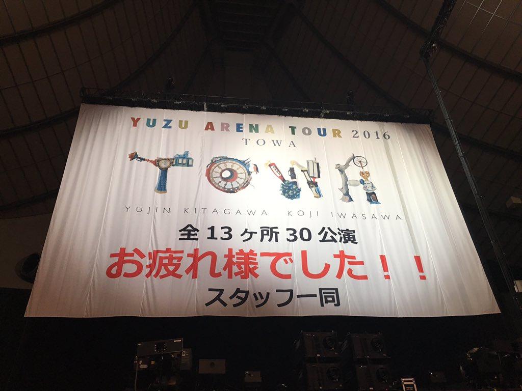 YUZU ARENA TOUR全13カ所30公演終了しました!ゆずのお二人を筆頭に演者、スタッフ共に素晴らしく、本当に良いチームだなと実感しました。チームワークの良さがライブにしっかり出てたと思います。どうもありがとうございました! https://t.co/d36wbzKrzi