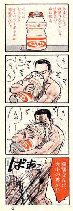 Twitterの文字数が140文字から1万文字になると聞いた時に思い出したのが、この吉田戦車先生の4コマ漫画。 https://t.co/avnXNDmKqn