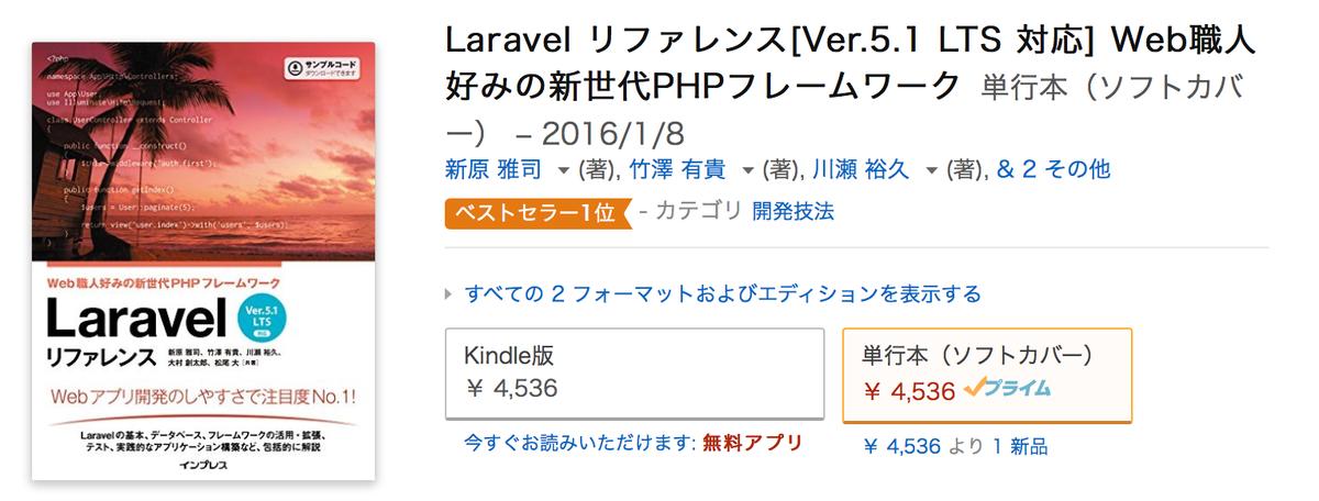 明後日発売の Laravel リファレンスが Amazon で好評のようで「ベストセラー 1 位」が付いてました!購入いただいた皆さんありがとうございますーm(_ _)m https://t.co/HKOPsqLt02 https://t.co/LsNoYino1V
