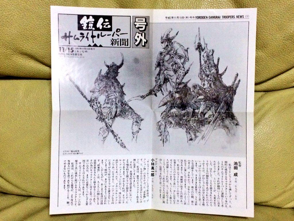 塩山紀生の画像 p1_18