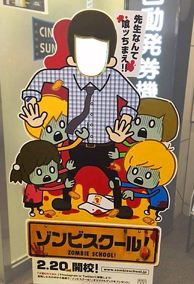 2月20日公開の映画『ゾンビスクール!』のスタンディ完成! 現在はシネマサンシャイン池袋1Fエレベーター前に設置されていますー。ぜひ顔をハメてキッズゾンビに喰われてみてくださいw https://t.co/uk0SoXw1od