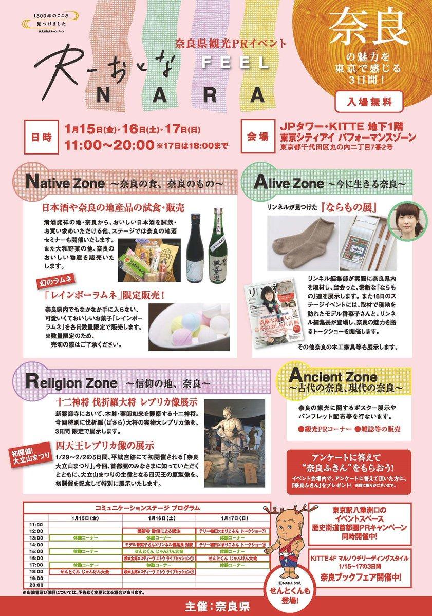 1月15、16、17日と東京駅KITTEで奈良のイベントに出演します。古墳シンガーのまりこふんさんや薬師寺の定運さんらとご一緒させていただきます。参加無料ですので是非に。https://t.co/MmJTLEJQct https://t.co/Fibc0X3bcG