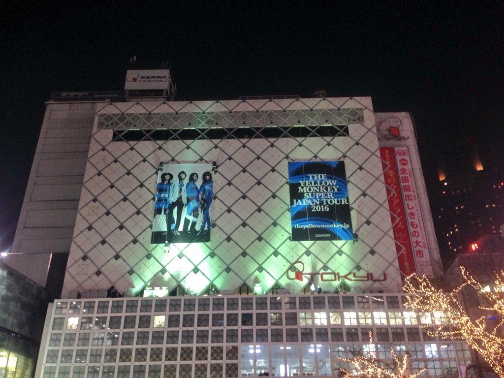 渋谷駅前の謎広告もイエモン復活広告になりました https://t.co/dMO5wYmhiJ