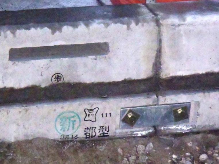 @ayukosuta 様   ★拡散希望★  三多摩地区のゴミ焼却灰から作られた、放射能・有害化学物質を含むエコセメントが、東京メトロ田原町駅付近の歩道工事で使用されています!!!   2015年12月撮影 https://t.co/3ChrWPfBVl