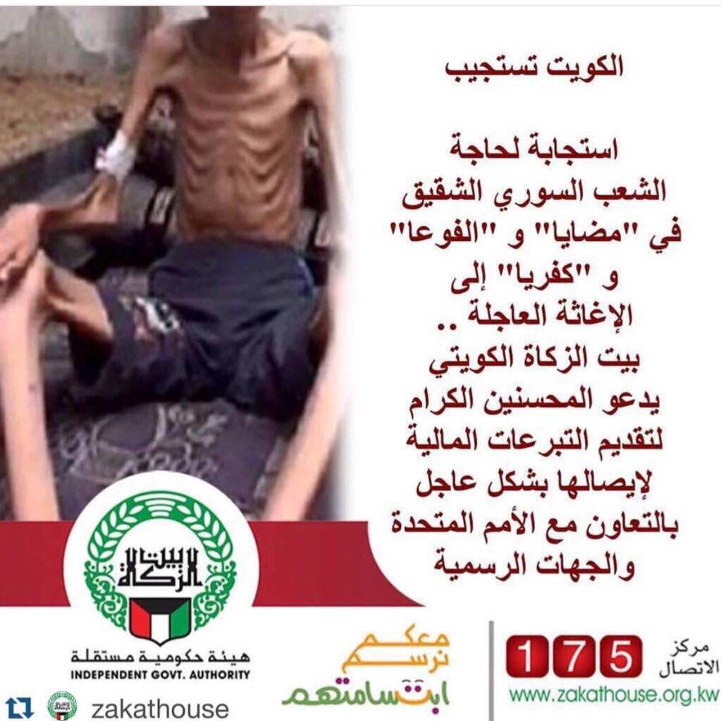الكويت تدعو إلى اغاثة مضايا بسوريا عن طريق بيت الزكاة #مضايا_تموت_جوعا https://t.co/jKQMZKOnvs