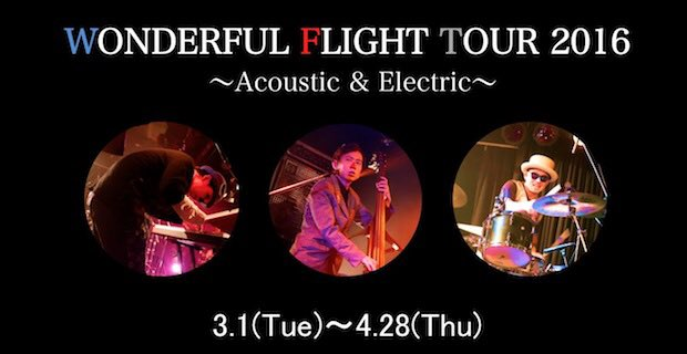 H ZETTRIO 全27公演 WONDERFUL FLIGHT TOUR 2016 ~Acoustic & Electric~ が決定!  詳細は、https://t.co/f4eCa6iilf #HZETTRIO #HZETTM https://t.co/PYAuYG484h