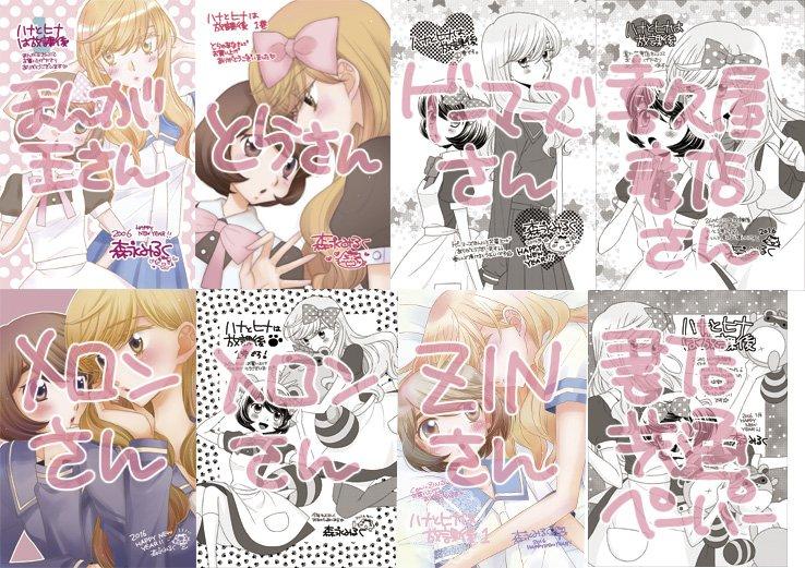 【宣伝】1月12日『ハナとヒナは放課後』1巻発売です。まんが王さんとらの穴さんゲーマーズさん喜久屋書店さんメロンブックスさんコミックZINさんにて特典つきます!全国書店共通ペーパーも描かせて頂きました。よろしくお願い致します〜! https://t.co/8OsL8uq61u