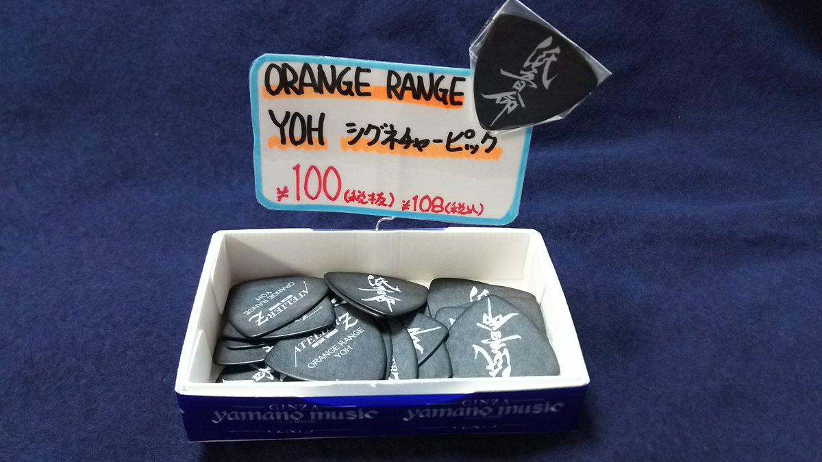 """【★待望の入荷!!!】ORANGE RANGE、 YOH氏のシグネチャピック、ロックイン新宿""""A館3階ベースフロア""""にて"""