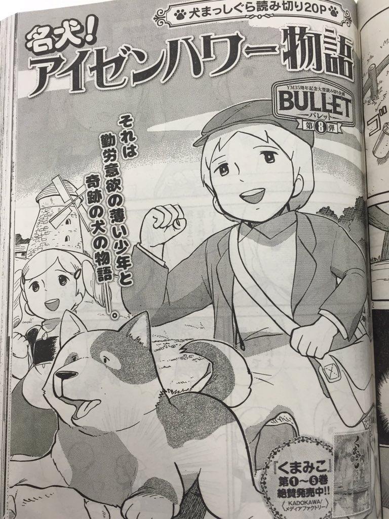 明日、9日発売のヤンマガに『くまみこ』吉元ますめ先生の読み切り『名犬!アイゼンハワー物語』が掲載!「なんなんだ、このマン