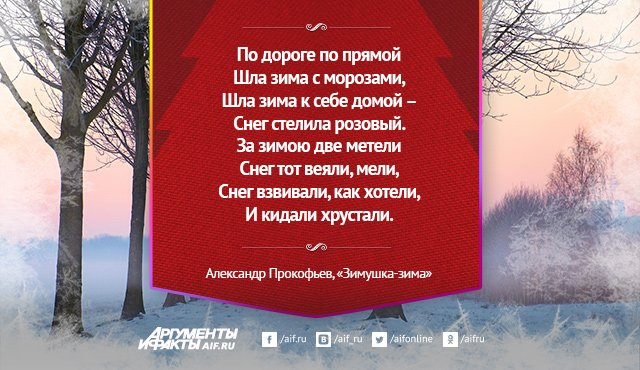 Стих о зиме русских классиков