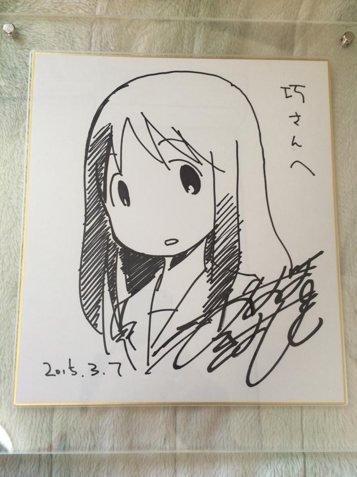 @_morichan_ 応援してます!そんなmorichanさんに僕の家宝を(自慢) 昨年のあずま先生のサイン会で大阪が一番好きと伝えたら特別に書いてくれました。久しぶりに書くから失敗するかもといってたので恐らく最新型春日歩。 https://t.co/BcNYnQlCJI