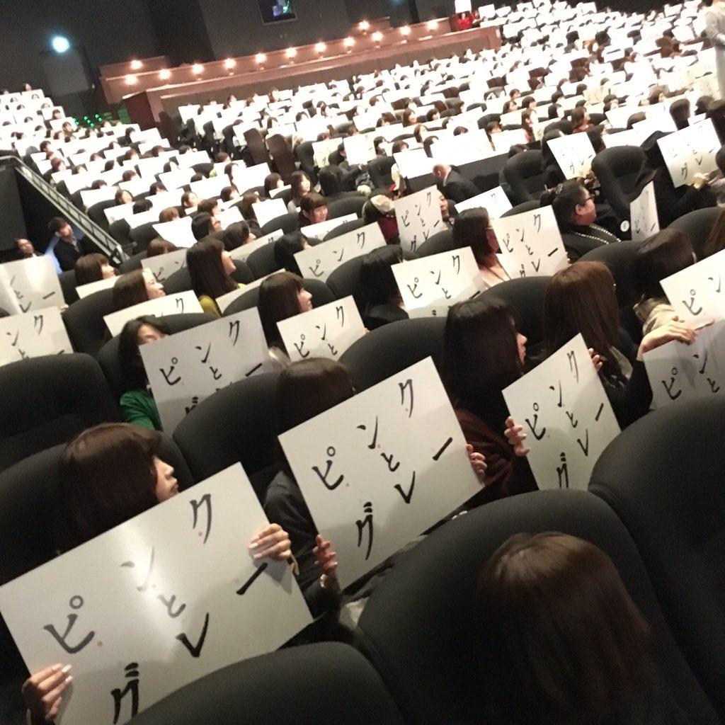 ピンクとグレー、初日舞台挨拶中! https://t.co/devsrThse6