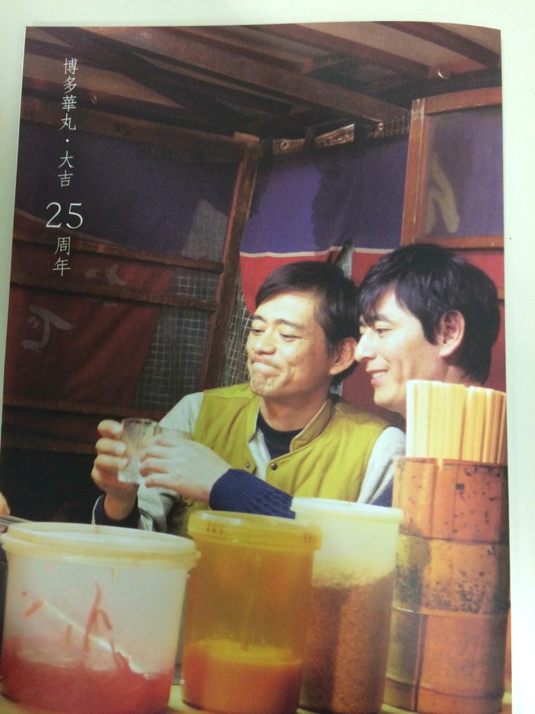 いまから華丸大吉さん25周年ライブ!! おめでとうございます!! https://t.co/GiOT0ETlf4