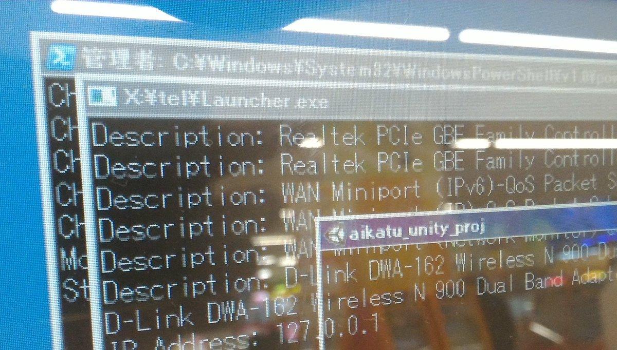 アイカツ!筐体のブート眺めてたら、unityアイコンとaikatu_unity_projのウインドウタイトル。unityで作ってるのか。言われてみればそうだよね、今時visualC++とdirectXで作ったりしないよね https://t.co/CDHV1CRiNm
