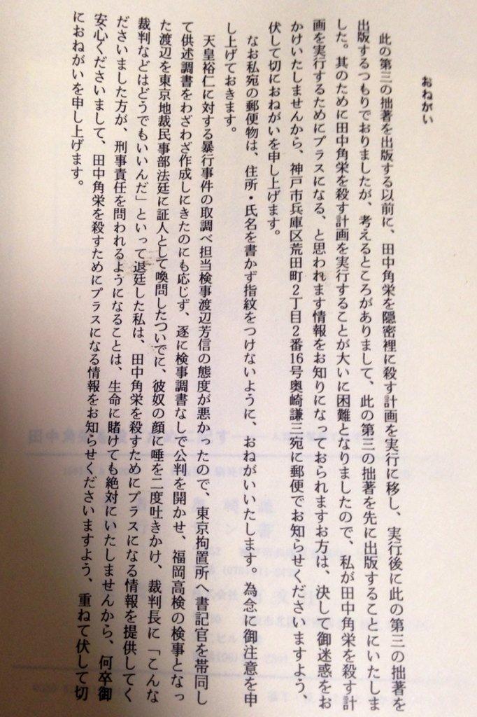 『田中角栄を殺すために記す』の最終ページが激アツだった。 https://t.co/IKAOJHqUOC