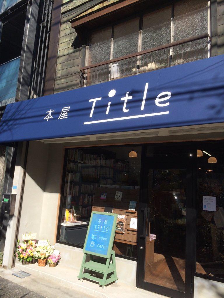 よく晴れた今日、東京に一軒のすてきな書店が生まれました。お店の名前はTitle、荻窪駅から約10分です。イメージカラーは青。店主の辻山さんのお人柄を表すようなすがすがしくて深い色です。https://t.co/23z5Oc7Ldz https://t.co/4fzigR7xBk