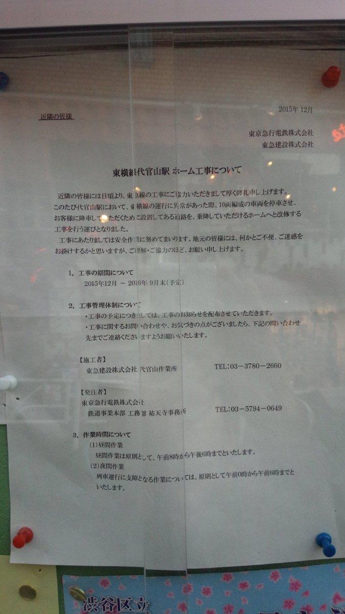 代官山駅の非常用降車ホーム、乗降ホームへ作り直すのか。各停の10両化のため? https://t.co/SZDTZYQqRg
