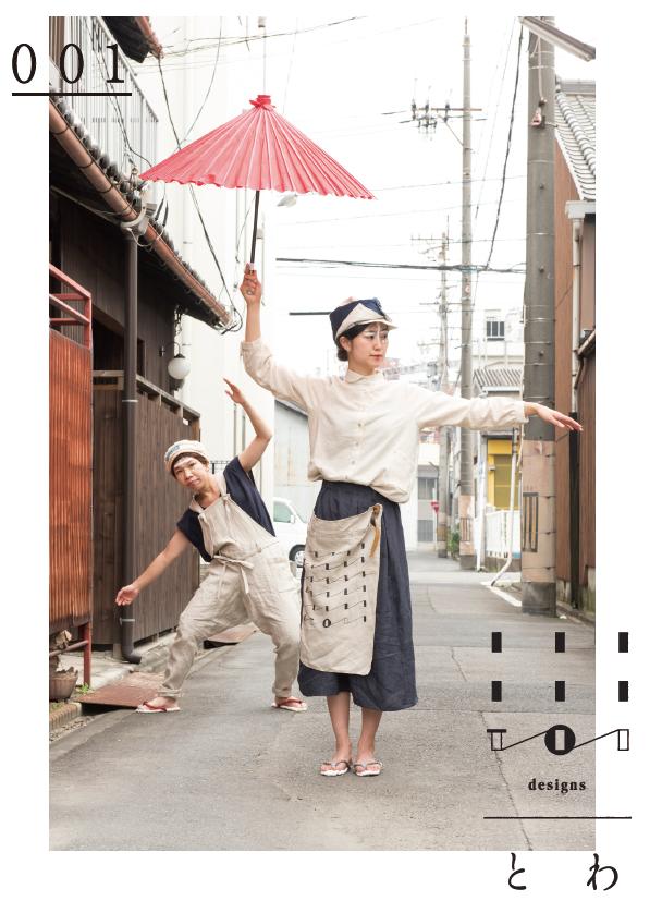 トワデザイン(@toi_designs)のルックブックをお手伝いさせていただきました。 デザイナー2人の洋服つくりへの思いがわかる一冊。  今後は覚王山や、名古屋・岐阜のマーケットに出店する模様ですので、是非見てみて下さい。 https://t.co/zaWTfnJaRC
