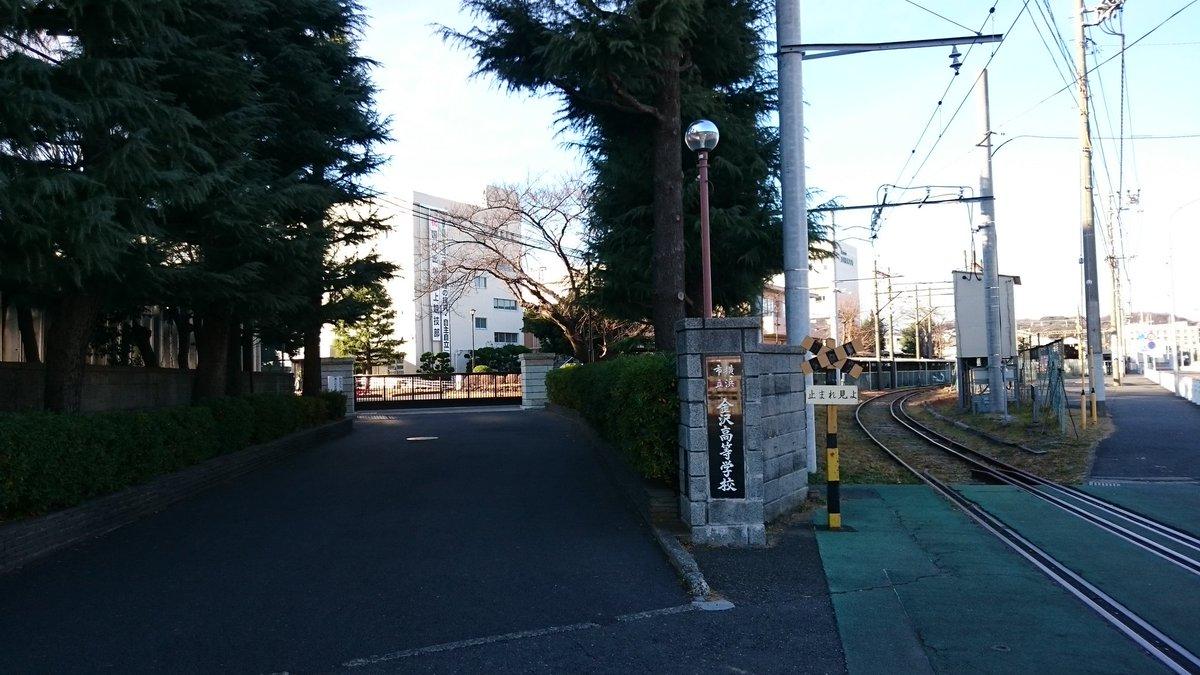 作中に出てくる金沢八景駅横の金沢高校と、なぜか印象的な京急踏切カット回収( ゚д゚)>少女たちは荒野を目指す 聖地巡礼