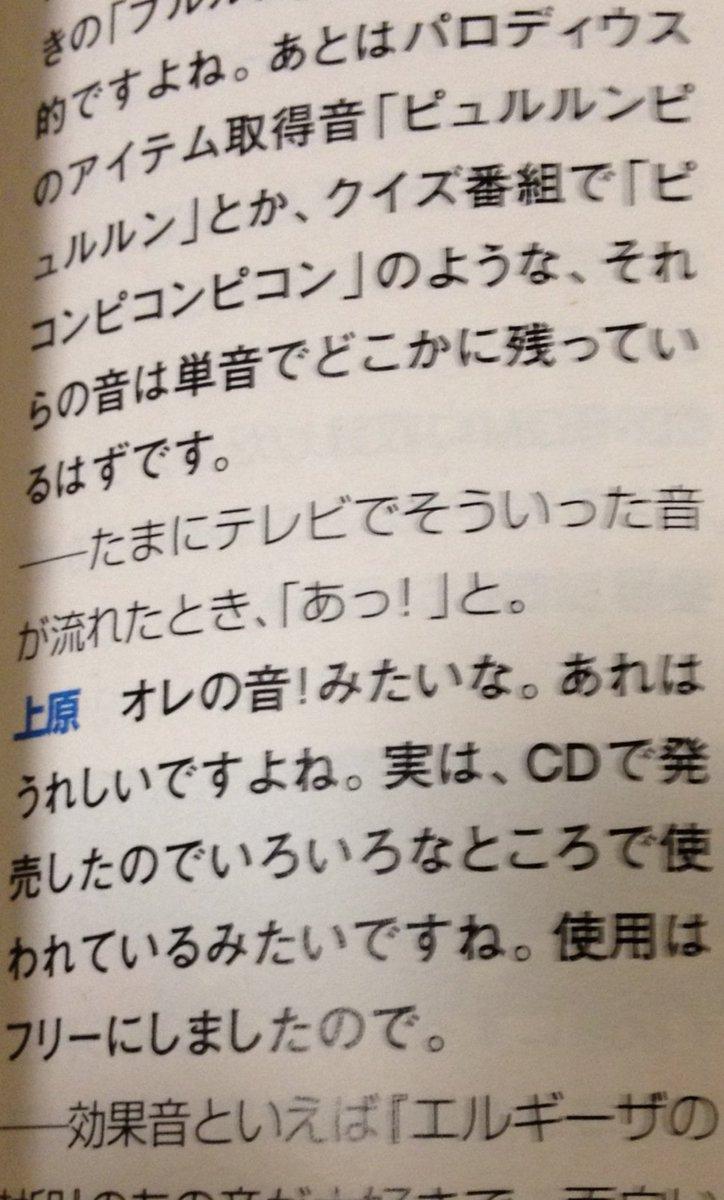 コナミの上原和彦氏から直接伺った記憶があったので、再確認したらやはりそうでした。 https://t.co/5j5kT5YkB7 #テレビ番組で使用されたビデオゲーム楽曲効果音 https://t.co/LDssP26nmF https://t.co/hNemb5lmEq