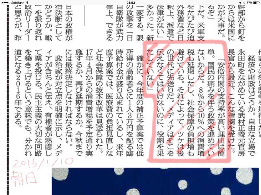 武村政義元官房長官の指摘。「安倍内閣の支持率が高い理由は、国民の痛みを伴う政策を進めていないから」 https://t.co/9mTfOUeU00