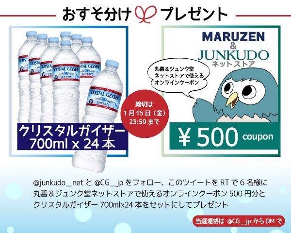 【コラボプレゼント】@CG_jpと@junkudo_netをフォロー、このツイートをRTで6名様にクリスタルガイザー24本と丸善&ジュンク堂ネットストアで使えるクーポン500円分をプレゼント!1/15締切※当選DMは@CG_jpから https://t.co/r1tY03Hbcw