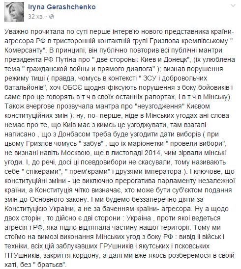 Ірина Геращенко про перше інтерв'ю нового представника країни- агресора РФ в тристоронній контактній групі Гризлова https://t.co/gG86zgr5OG