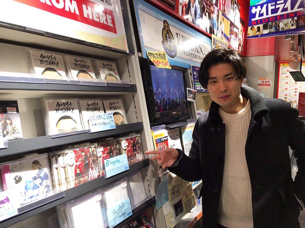 """今日から一ヶ月間、渋谷タワーレコードでBlueglueの""""AW""""が販売されています。皆さん来てくださいね! https://t.co/yJLrqZLBfZ"""