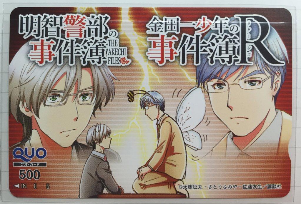 金田一少年の事件簿の明智警視って大人の知的イケメンだと思ってる人多いかもだけどそんなことないと思う見てこの某スマホゲーム